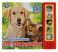 """Умка / Музыкальная книжка """"Кто как говорит. М.Дружинина"""""""