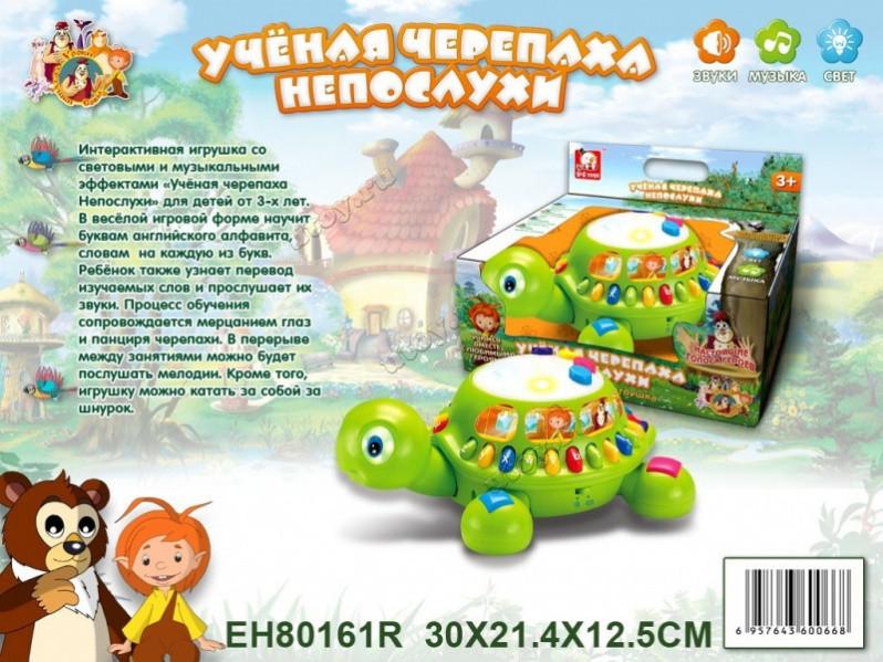 EH80161 Ученая черепаха непослухи 30*20