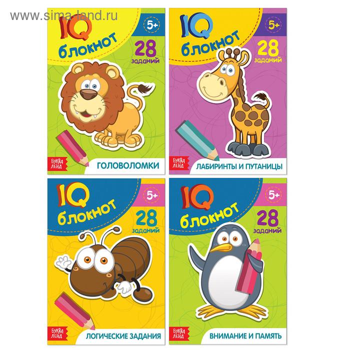 Набор IQ блокнотов «Умный малыш», 4 шт. по 36 стр….