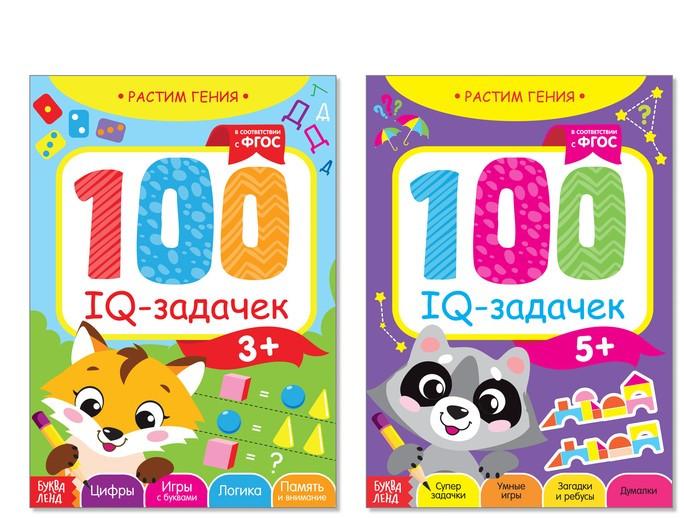 Книги набор «IQ задачки», 2 шт. по 44 стр….