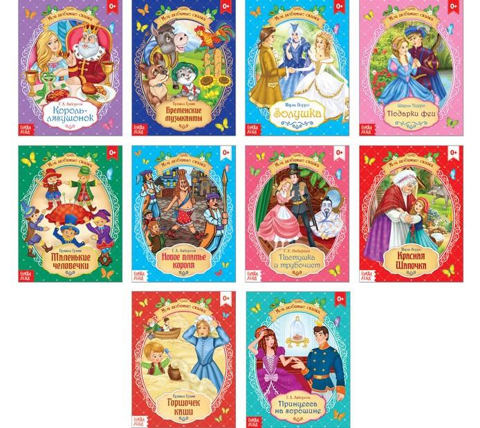 Сказки зарубежные для детей, набор, 10 шт. по 12 стр….