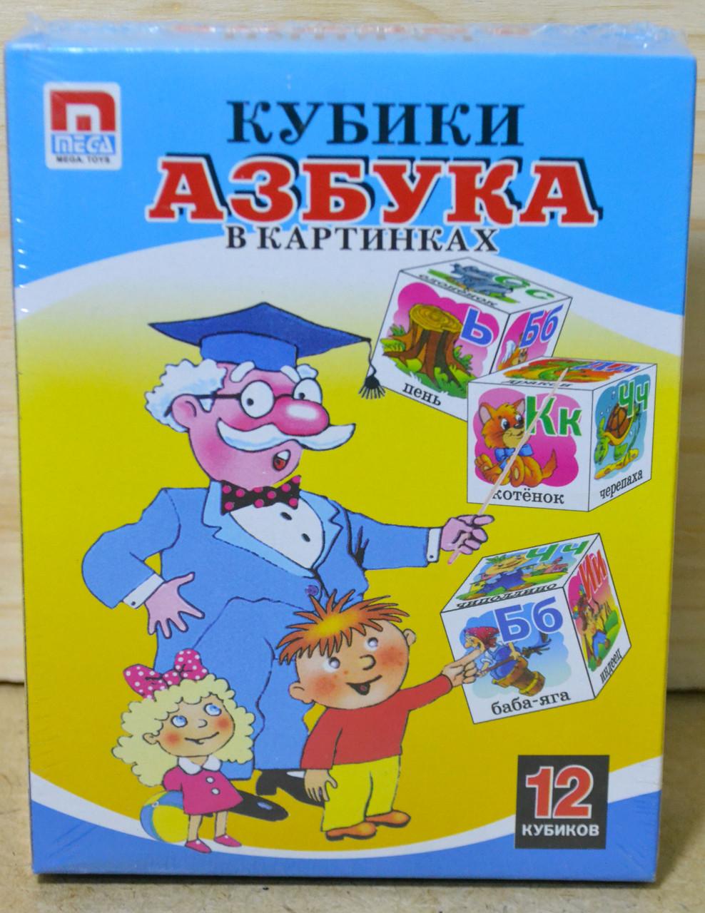 """61817 Кубики """"Азбука"""" в картинках 12шт,17*13см"""