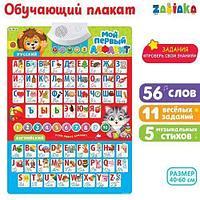 262 Мой первый алфавит плаката интерактивный русс и англ (упакован в пакете) 58*43см