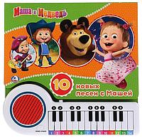 Книга-пианино (Умка). Маша и Медведь. 10 новых песен с Машей.