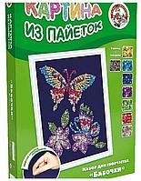 Картина из пайеток «Бабочка», набор для творчества