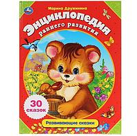 Энциклопедия раннего развития «Развивающие сказки о животных»