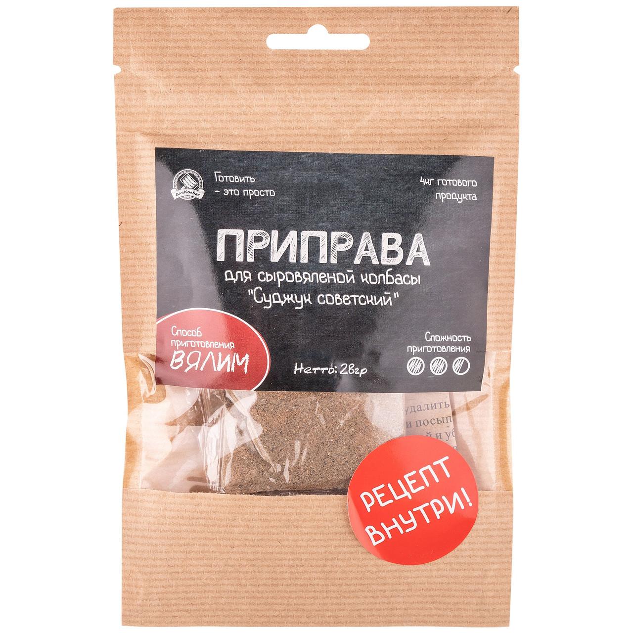 Смесь приправ для сыровяленой колбасы «Суджук советский» на 4кг  (вялим)