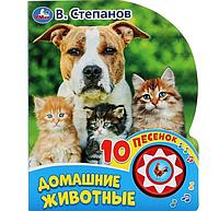 Степанов В.: Домашние животные (1 кнопка, 10 пеcенок)