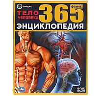 Тело человека. 365 фактов. (энциклопедия а4).