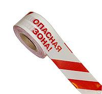 ЛО-500/75 Лента оградительная СТАНДАРТ с лого. ОПАСНАЯ ЗОНА длина 500м, шир. 75 мм (Бело-красная)