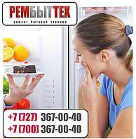 Недорогой Срочный ремонт холодильников в Алматы