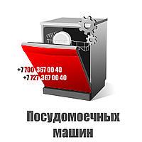 Ремонт посудомоечных машин Алматы