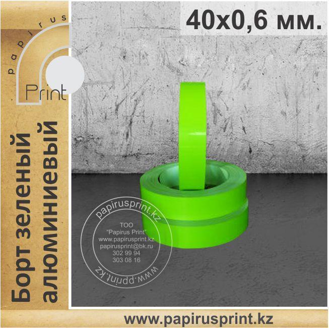 Борт зеленый 40 х 0,6 мм. алюминиевый