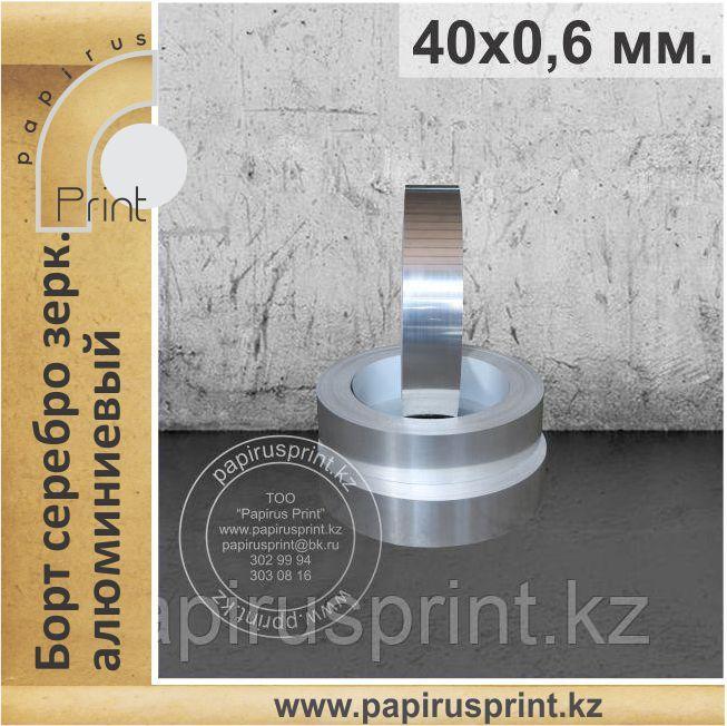 Борт серебро зеркальный 40 х 0,6 мм. алюминиевый