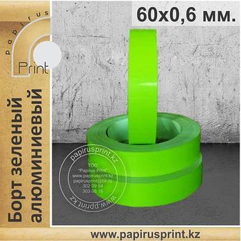 Борт зеленый 60 х 0,6 мм. алюминиевый
