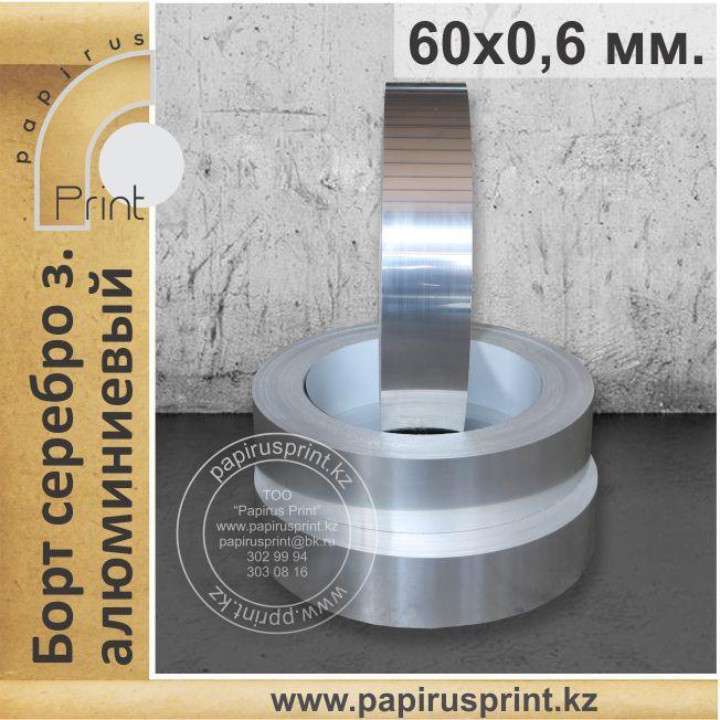 Борт серебро зеркальный 60 х 0,6 мм. алюминиевый