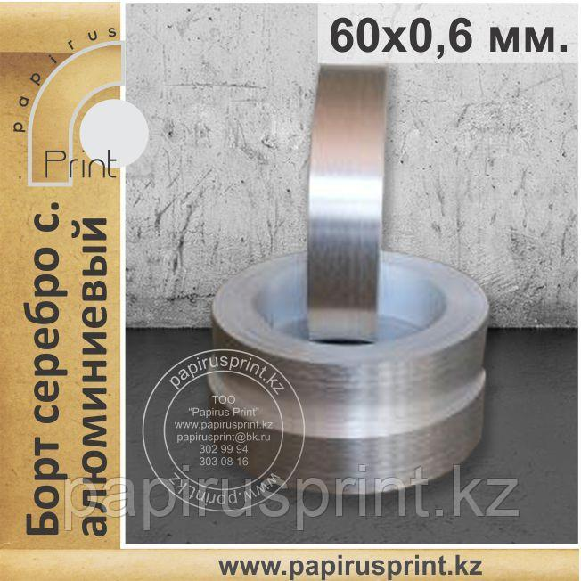 Борт серебро сатин 60 х 0,6 мм. алюминиевый