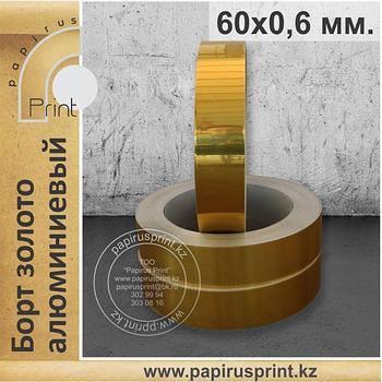 Борт золото зеркальный 60 х 0,6 мм. алюминиевый