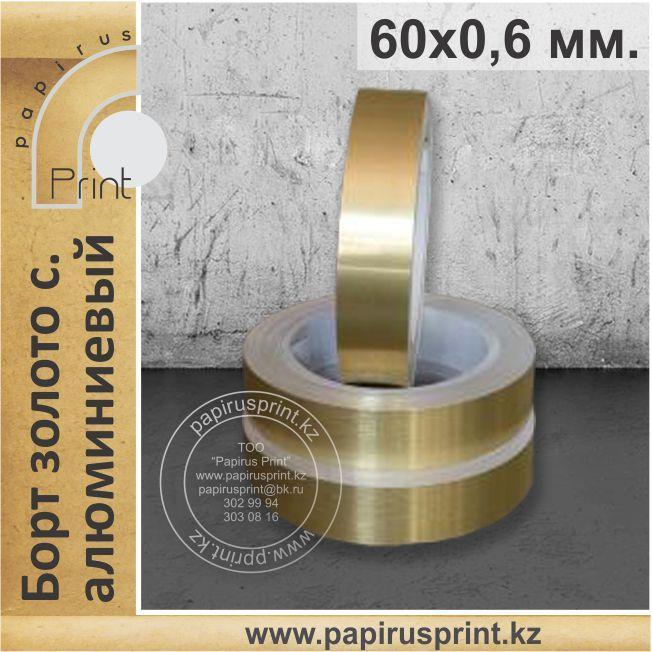 Борт золото сатин 60 х 0,6 мм. алюминиевый