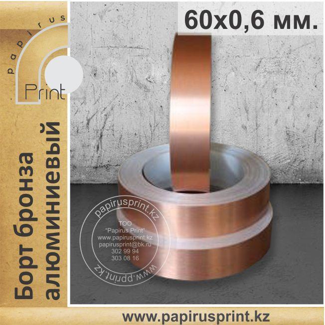 Борт бронза зеркальный 60 х 0,6 мм. алюминиевый