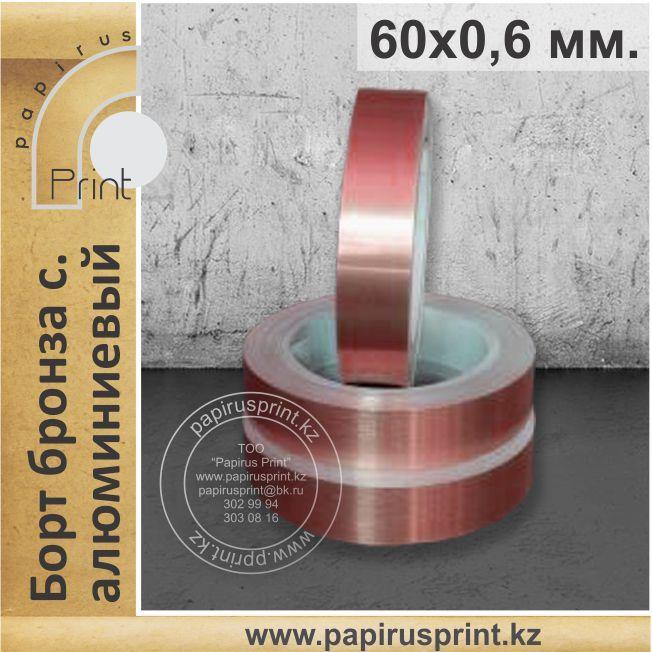 Борт бронза сатин 60 х 0,6 мм. алюминиевый