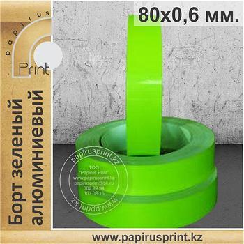Борт зеленый 80 х 0,6 мм. алюминиевый