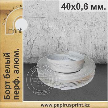 Борт белый перфорированный 40 х 0,6 мм. алюминиевый