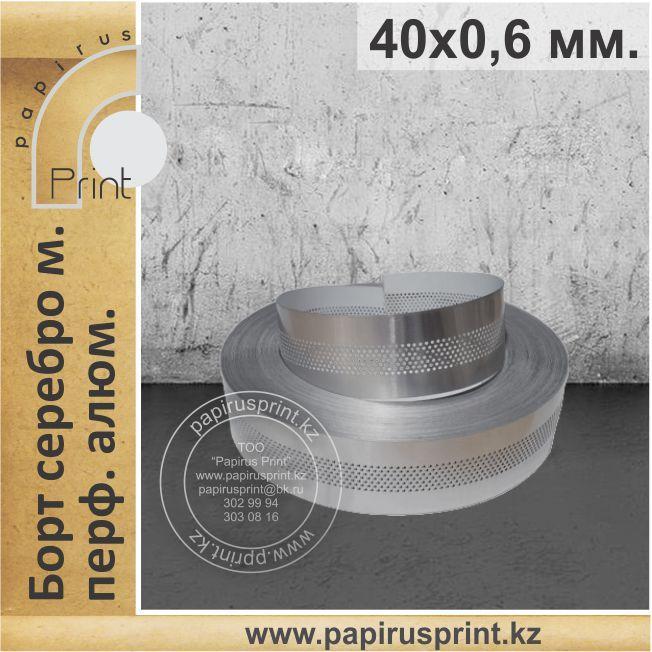 Борт серебро матовый перфорированный 40 х 0,6 мм. алюминиевый