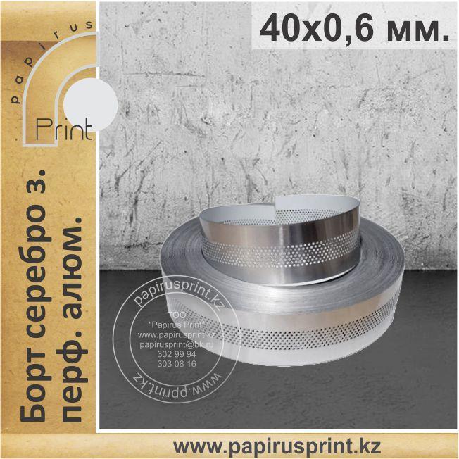 Борт серебро зеркальный перфорированный 40 х 0,6 мм. алюминиевый