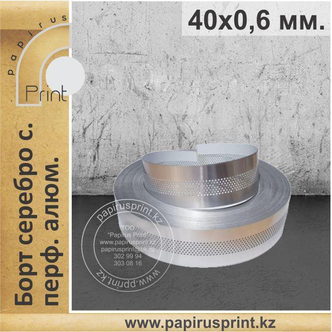 Борт серебро сатин перфорированный 40 х 0,6 мм. алюминиевый