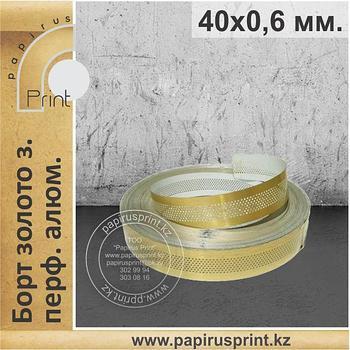 Борт золото зеркальный перфорированный 40 х 0,6 мм. алюминиевый