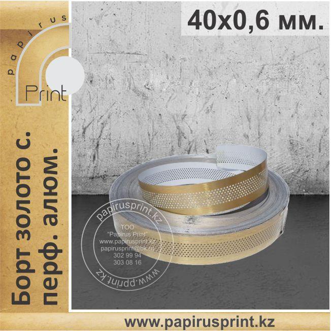 Борт золото сатин перфорированный 40 х 0,6 мм. алюминиевый