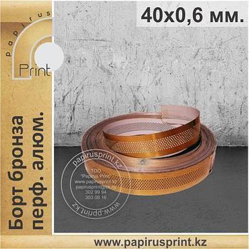 Борт бронза зеркальный перфорированный 40 х 0,6 мм. алюминиевый