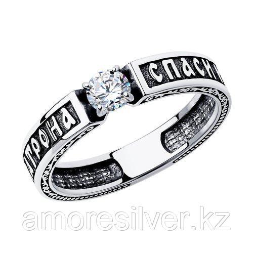 Кольцо Diamant (SOKOLOV) из черненного серебра, фианит  95-110-00936-1 размеры - 16,5 17 17,5 18 18,5
