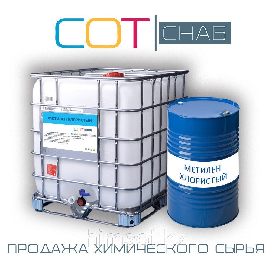 Хлористый метилен