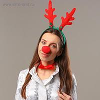 Карнавальный костюм взрослый «Рудольф красный нос», набор: ободок, нос, бабочка