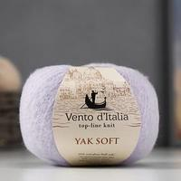 Пряжа 'Yak soft' 30 пух яка, 44мер.шерсть, 22нейлон, 4спандекс 700м/50г (14 перванш)