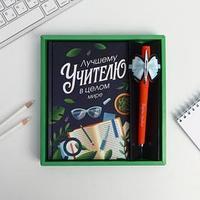 Подарочный набор ручка шариковая  ежедневник 80 листов 'Лучшему Учителю в целом мире'