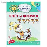 Академия солнечных зайчиков «Счёт и форма», для детей 5-6 лет, Четвертаков К.В., 20 стр.
