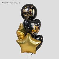 """Букет из фольгированных шаров """"Звезда по жизни"""" набор 5 шт. , МИКС"""