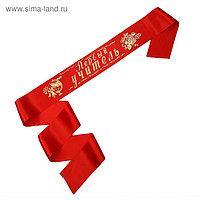 """Лента """"Первый учитель"""", атлас красный"""