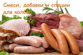 Оболочки, специи, и добавки для колбас