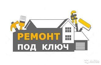 Капитальный и Косметический ремонт квартир, офисов, домов, коттеджей в Алматы и области