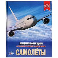 Умка Энциклопедия Самолёты