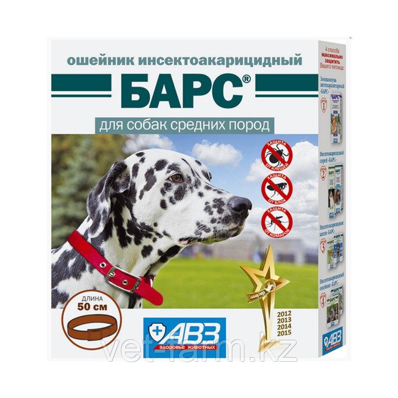 Барс Ошейник  инсектецидный 50 см для д/собак средних пород