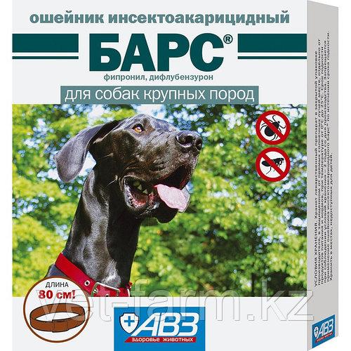 Барс Ошейник инсектецидный 80 см для д/собак крупных пород