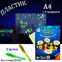 Набор для рисования фотолюминесцентный Рисуй Светом пластиковый А4 YG2702 (Россия)