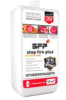 FIREMAN SF + Bio - (SFP), (Антипирен). 5 лет гарантии.