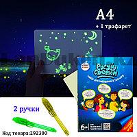 Набор для рисования фотолюминесцентный Рисуй Светом бумажный А4 555-14 (Россия)