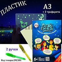 Набор для рисования фотолюминесцентный Рисуй Светом пластиковый А3 YG2701 (Россия)